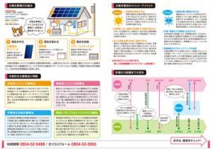 太陽光についての小冊子